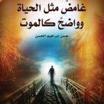 تغريبة النّازحين  في شِعر حسن إبراهيم الحَسن