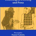 """كِتاباتٌ سودانيّةٌ باللّغةِ الألمانيّةِ """" قصّة، شعر، مقالات"""""""