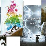 قراءة في عالمِ أمير حمد ناصر القصصيّ