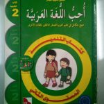 حول تعليم اللغة العربية في برلين