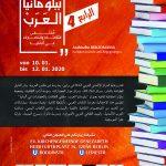 مجلّة الدليل تحتفي بالكتّاب العرب المشاركين في ببلومانيا العرب، ملتقى الثقافات والحضارات