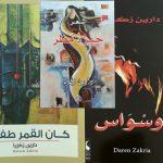 قراءة في المكوّن الشعريّ عند الشاعرة دارين زكريا