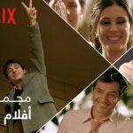 سلسلة أفلام لبنانية على شبكة نتفليكس