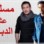 إلغاء تصوير مسلسلين مصريين فى بيروت