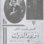 ما سر غضب الفرنسيين من أول فيلم ناطق في السينما المصرية؟