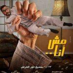انتعاشة سينمائية في مصر..
