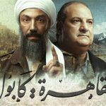 """مسلسل """"القاهرة كابول"""" تنبأ بعودة طالبان"""