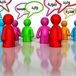 اللهجات العربية تغرد خارج سرب اللغة